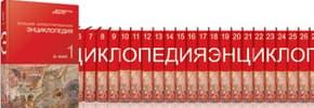 Цены на Энциклопедии, фото